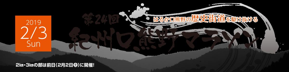 第24回紀州口熊野マラソン【公式】