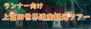 紀州口熊野マラソン&上富田世界遺産巡り 1泊2日バスツアーのご案内