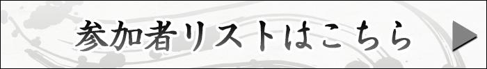 参加者リスト