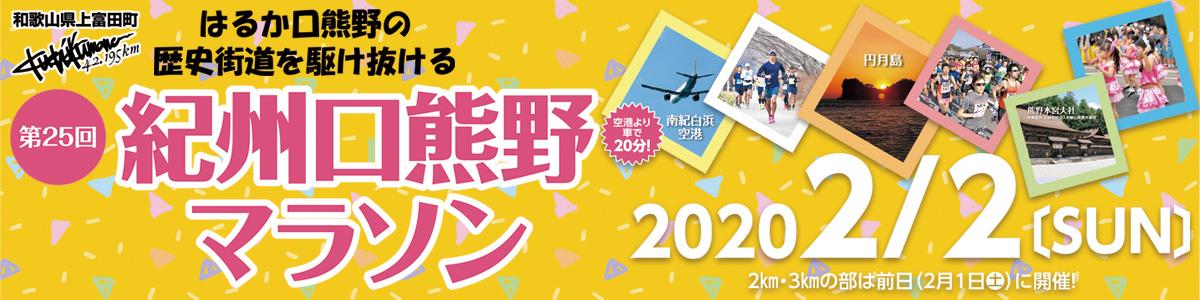 第25回紀州口熊野マラソン【公式】
