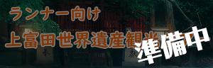 紀州口熊野マラソン&上富田世界遺産巡り 1泊2日バスツアーのご案内(準備中)