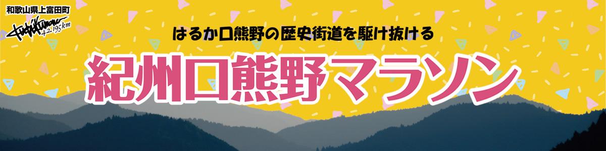 紀州口熊野マラソン【公式】